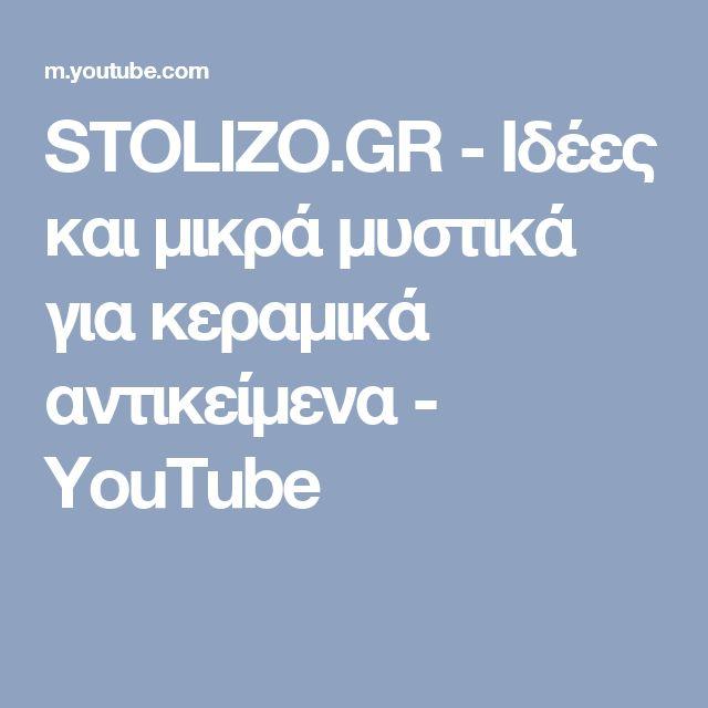 STOLIZO.GR - Ιδέες και μικρά μυστικά για κεραμικά αντικείμενα - YouTube