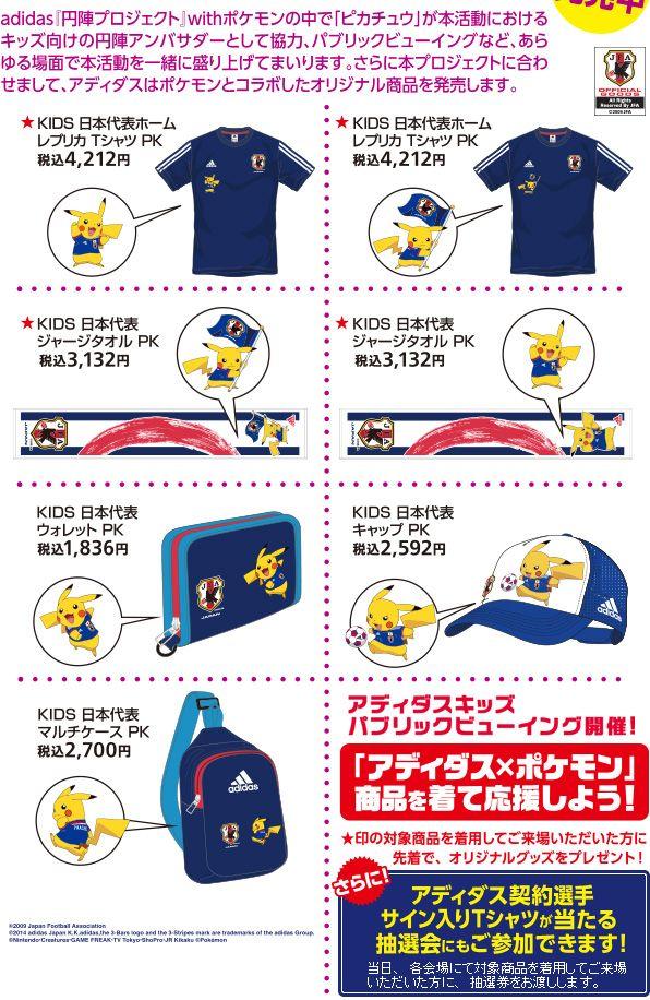 adidas『円陣プロジェクト』withポケモン 商品紹介 | イオンスクエア