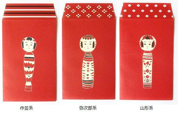 【楽天市場】★メール便発送★星燈社 こけしぽち袋:WONNDER3 楽天市場店