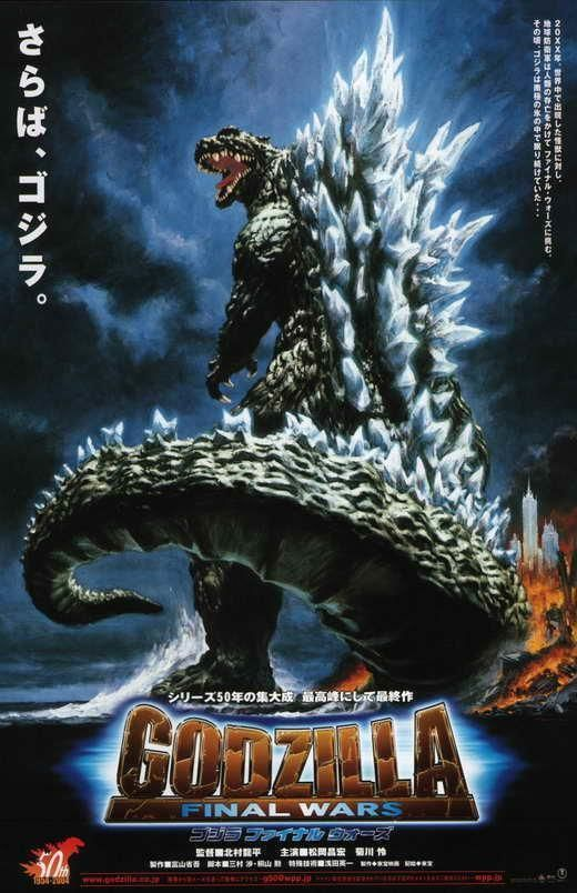 Godzilla Final Wars Movie Poster 11 X 17 Masahiro Matsuoka Japanese B Licensed Godzilla Affiches D Art Affiche De Film