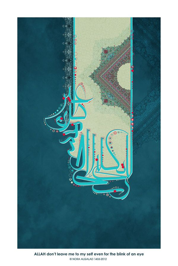 ALLAH don't let me by Nora Algalad, via Behance