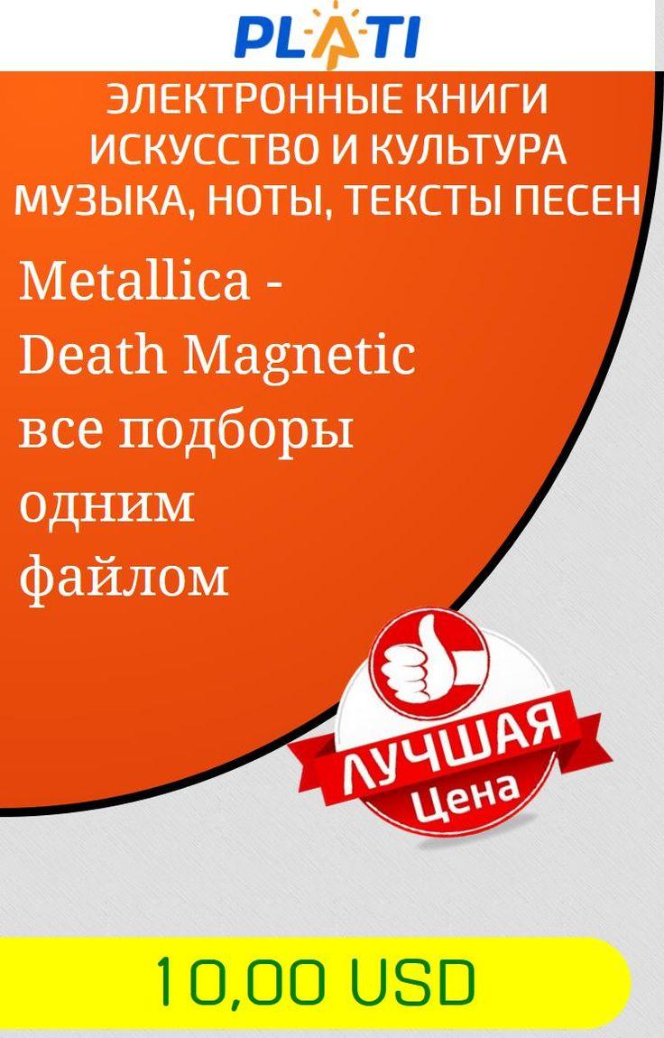 Metallica - Death Magnetic все подборы одним файлом Электронные книги Искусство и культура Музыка, ноты, тексты песен