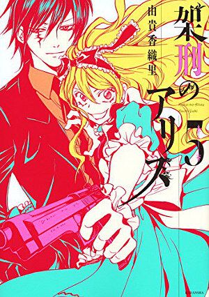 Alice in Murderland Band 5.  http://www.mangaguide.de