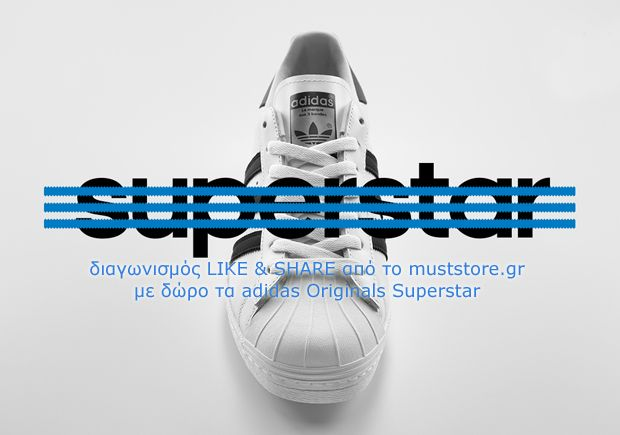 Διαγωνισμός adidas Originals Superstar