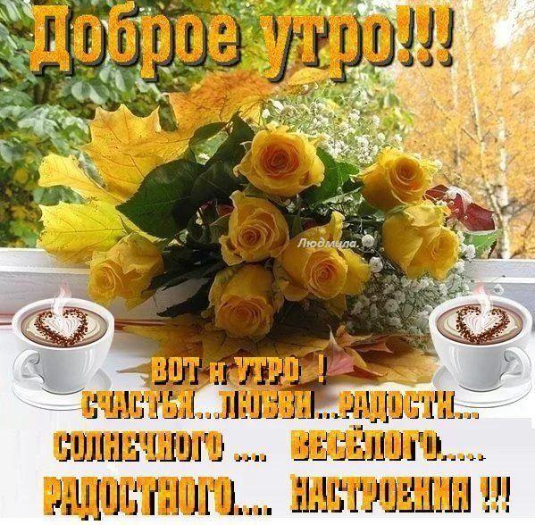 Открытка ноябрь доброе утро