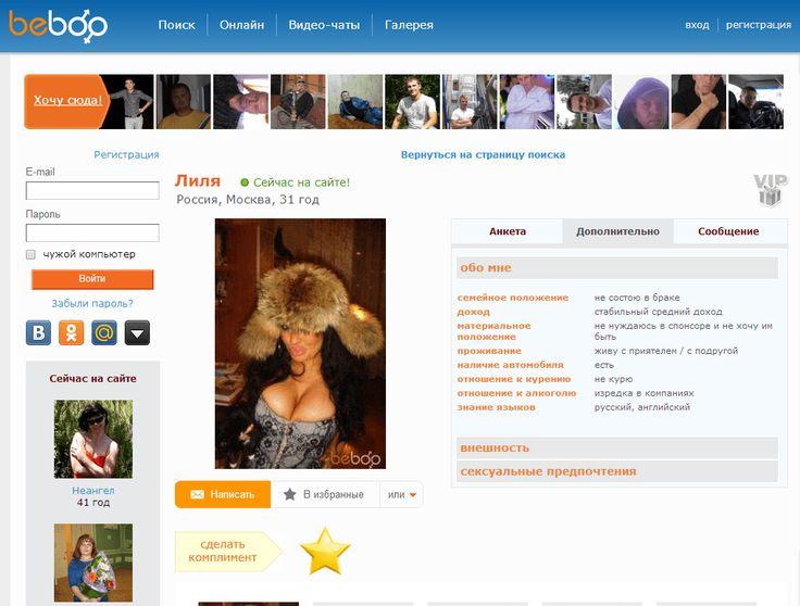 сайт знакомств поиск по именам