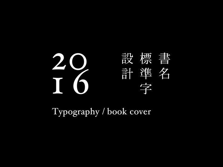 "查看此 @Behance 项目:""書名標準字設計 / Typography / book cover / 2016""https://www.behance.net/gallery/36842943/-Typography-book-cover-2016"