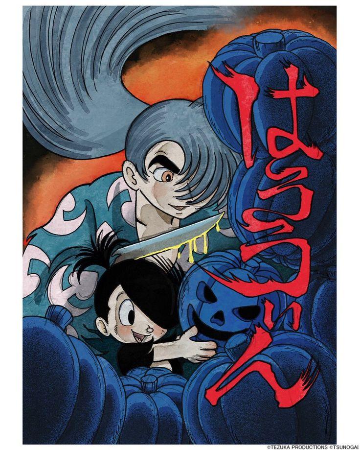 Pin by Hannah Taylor on Dororo Anime, Manga artist