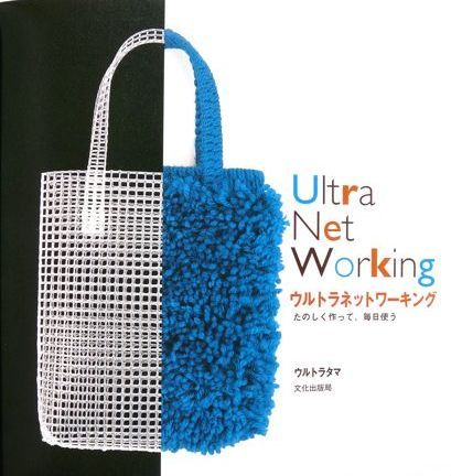 Plastic Canvas Bags - japanese craft books
