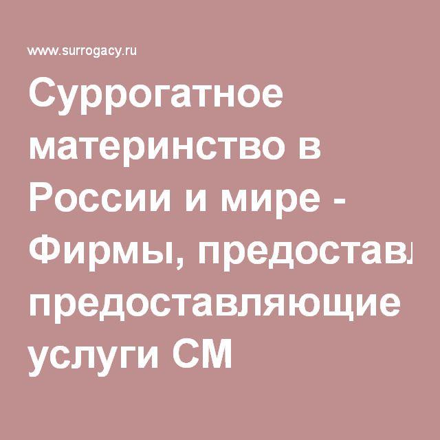 Суррогатное материнство в России и мире - Фирмы, предоставляющие услуги СМ