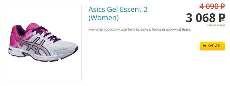 #professionalsport #профессиональныйспорт #интернетмагазин #asics #sale #акция #распродажа #скидки  Женские кроссовки для бега (асфальт, беговая дорожка) Asics успей купить прямо сейчас. Подробности на сайте: https://www.professionalsport.ru/sales