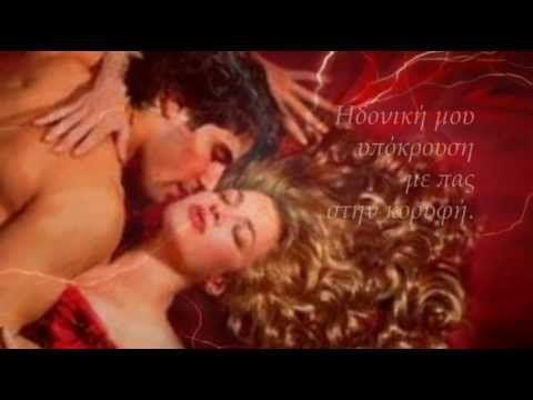 Το πάθος του έρωτα
