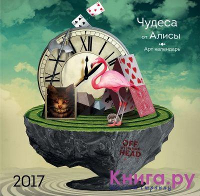 Этот календарь – настоящая находка для фанатов и любителей «Алисы в стране чудес». Каждому месяцу соответствуют яркие иллюстрации и знаменитые цитаты из старой английской сказки Льюиса Кэрролла. Вас ждет встреча с кроликом в жилете в сентябре, загадочный Чеширский Кот в феврале, безумное чаепитие в марте и другие приключения Алисы в каждом месяце 2017 года. Объемные и как будто живые герои сказки по-настоящему пробуждают воображение!