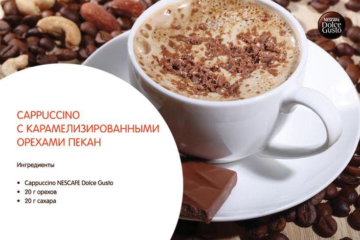 Cappuccino з карамелізованими горіхами пекан інгредієнти Cappuccino NESCAFE Dolce Gusto 20 г горіхів 20 г цукру  спеціальне обладнання Кофемашина NESCAFE Dolce Gusto  приготування 1. Поріжте горіхи на великі шматочки. 2. карамелізуйте цукор, розтопивши його на сковорідці. Змішайте з горіхами. 3. Приготуйте каву Cappuccino і прикрасьте карамелізованими горіхами.    #NDG #coffee #лайфхак #кава #блог