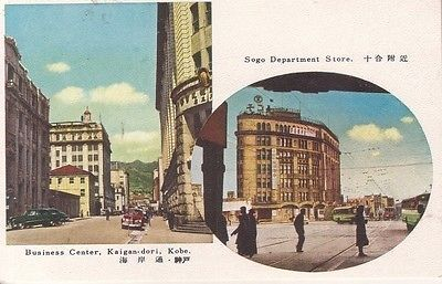 Japan Kobe Business Center - Sogo Department Store Postcard Standard sized chrome $6.50