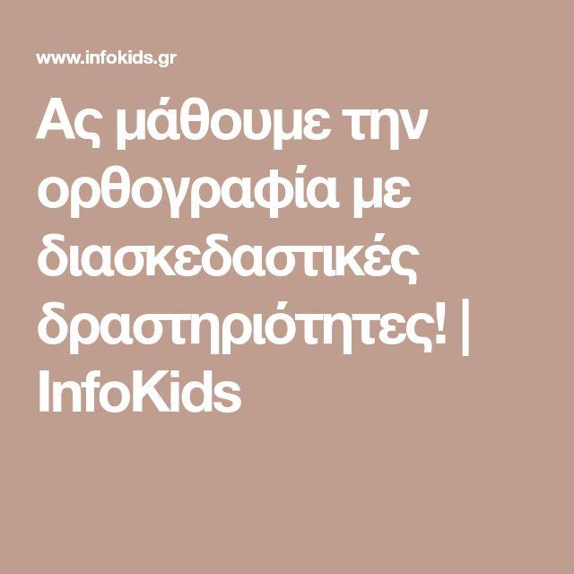 Ας μάθουμε την ορθογραφία με διασκεδαστικές δραστηριότητες! | InfoKids