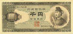 【千円紙幣 B号券】表面 聖徳太子/発行開始日 1950年(昭和25年)1月7日/支払停止日 1965年(昭和40年)1月4日/有効券/インフレーション抑制を目的とした新円切替では、新紙幣(A号券)が新たに発行されたが、千円券の発行は見送られた(よって当時の最高額面券はA百円券であった)。しかしその後もインフレーションは進み、A百円券の発行量が著しく増大して、より高額面の紙幣が必要になった。また粗末な作りのA号券の偽造が横行したこともあり、B千円券は、他のB号券に先駆けて1950年に発行された