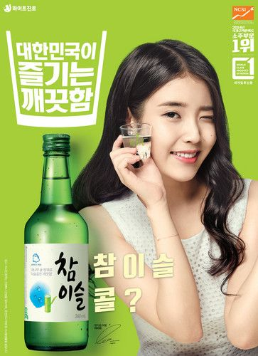 IU picha 150601 ‪‎IU‬ Hite Beer and Jinro Soju ‪HiteJinro‬ ‪Chamisul‬ high…