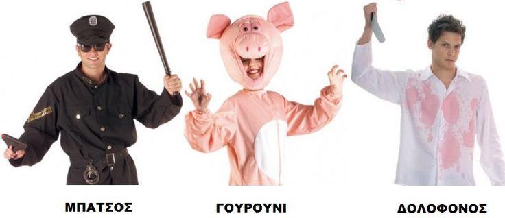 Μπάτσοι,Γουρούνια,Δολοφόνοι