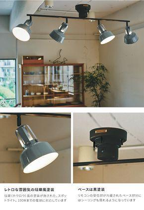 ビンテージ系 リモコン式シーリングスポット ~10畳対応 全3色 | インテリア照明の通販 照明のライティングファクトリー