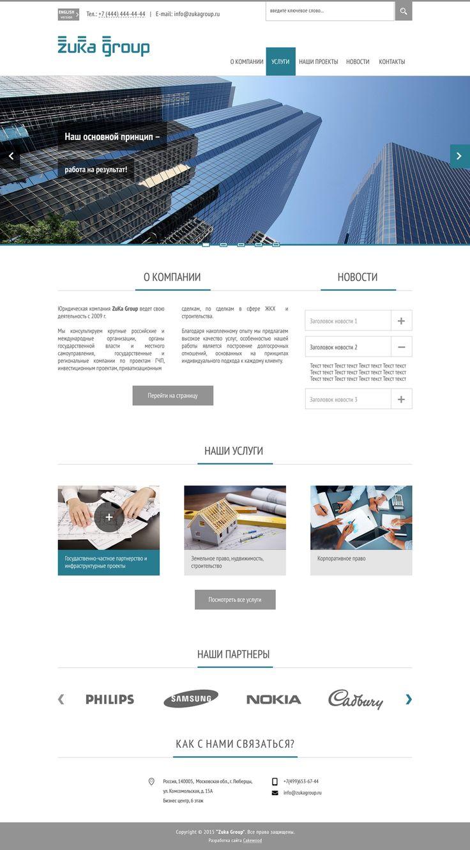 """Дизайн сайта для юридической компании """"ZuKa Group""""   Студия веб-дизайна Cakewood #site #design #cakewood"""