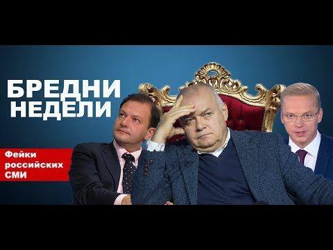 Бредни недели. Фейки российских СМИ