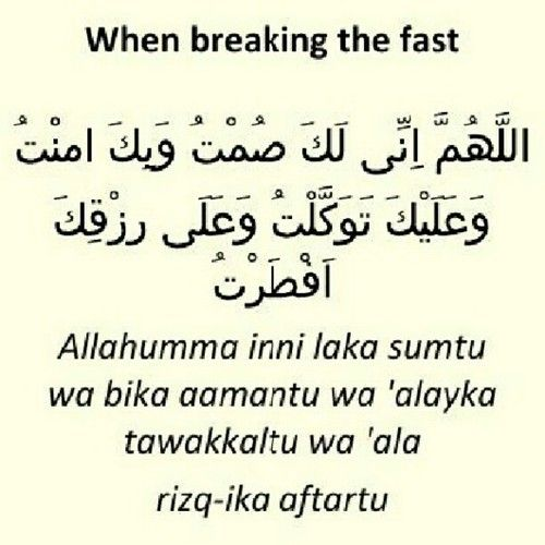 Dua for iftar, before opening your fast.