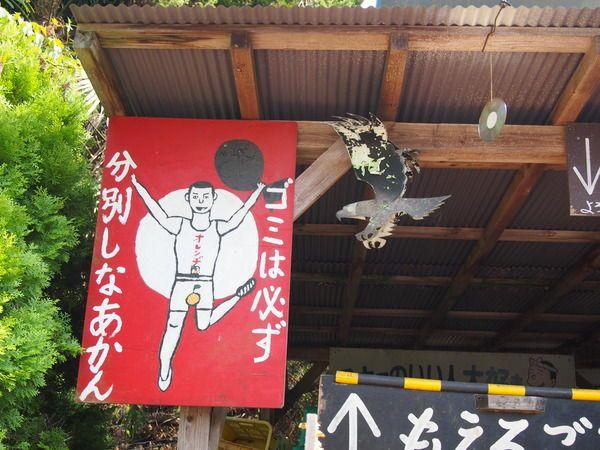 大阪府富田林市/「城山オレンヂ園」の看板・2。