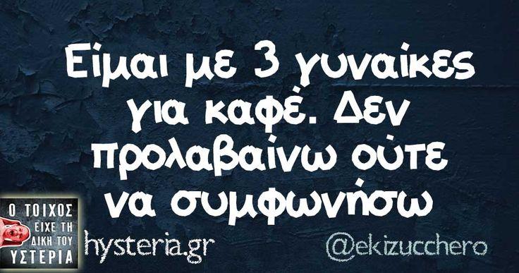 Είμαι με 3 γυναίκες