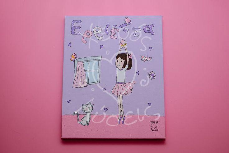 Πίνακας 24x30 σε απαλές αποχρώσεις του ροζ-λιλά-λευκό. Paintings with the child's details! Unique paintings, handmade with love for the child's room.