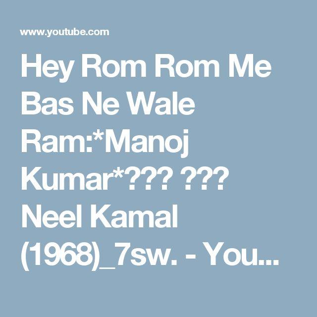 Hey Rom Rom Me Bas Ne Wale Ram:*Manoj Kumar*नील कमल Neel Kamal (1968)_7sw. - YouTube