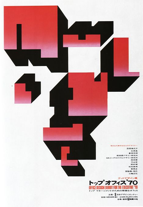 Office Design Exhibition, 1970 Design by Yusaku Kamekura ||||| Although Kanji is an interesting form of the Japanese alphabet, this is one of few designs I actually disliked by Kamekura. It is almost too bold to read, for those that can read the Kanji, but it still catches the eye and forms an interesting shape. I feel conflicted towards it, which leads me to dislike it.