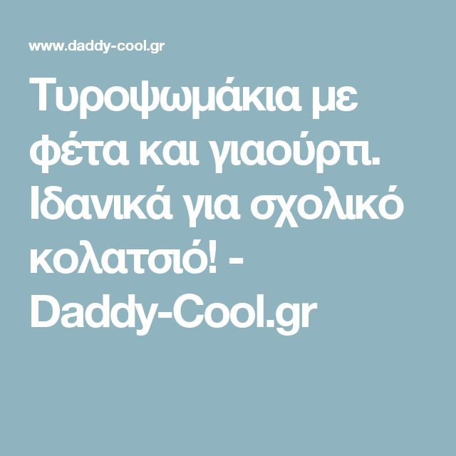Τυροψωμάκια με φέτα και γιαούρτι. Ιδανικά για σχολικό κολατσιό! - Daddy-Cool.gr