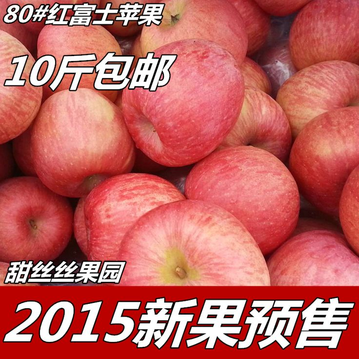 Apple Qixia, Yantai Red Fuji Apple  80# 10