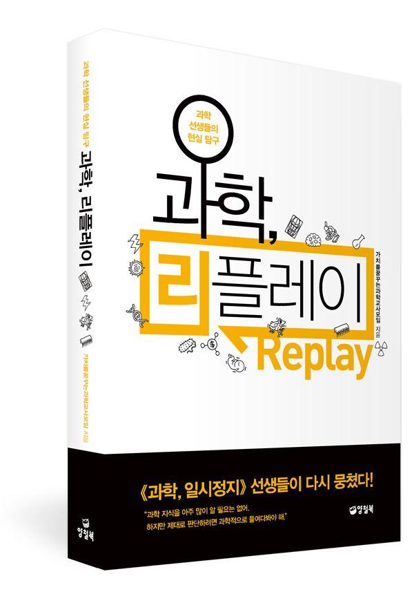 2016. 7. 양철북. 과학, 리플레이. design illust by shin, byoungkeun.
