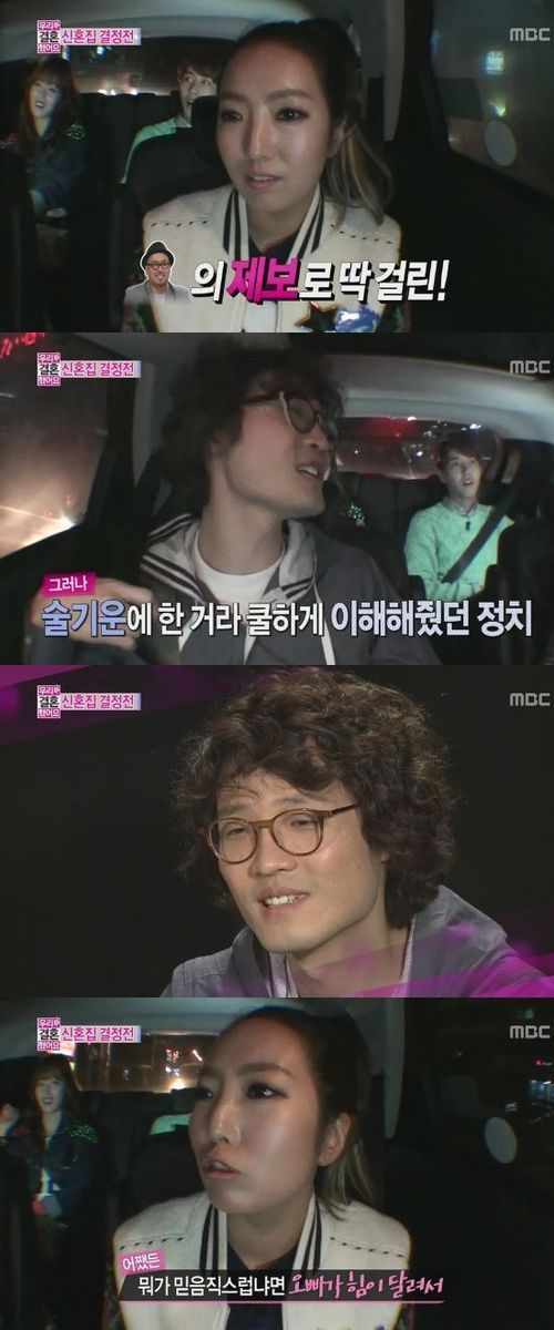 Jo Jung Chi reveals he forgave Jung In for cheating on 'We Got Married'