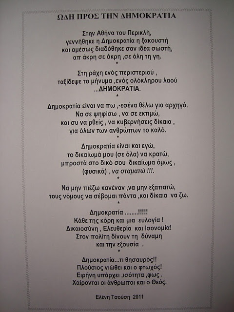 Pitsina - Η ΠΕΡΗΦΑΝΗ ΝΗΠΙΑΓΩΓΟΣ!!! ( K. TEACHER): ΤΟ ΝΗΠΙΑΓΩΓΕΙΟ μαθαίνει για το ΠΟΛΥΤΕΧΝΕΙΟ !!!