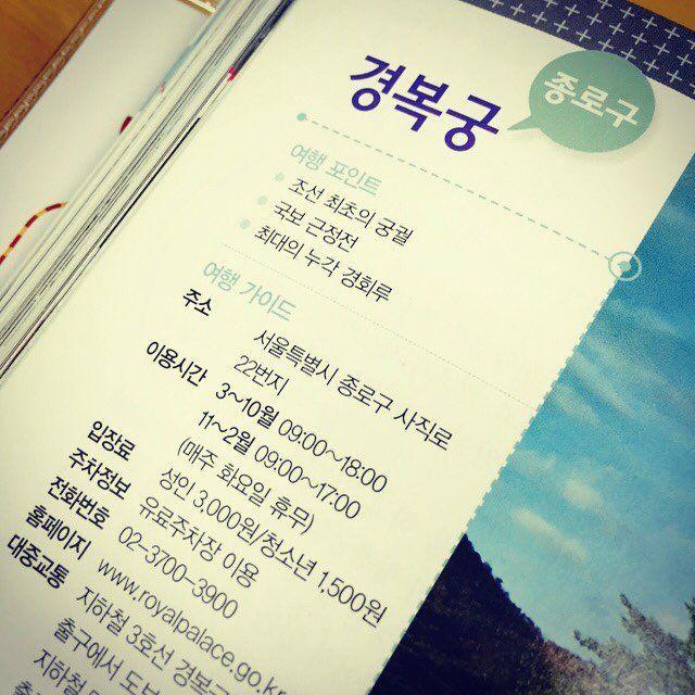 #저스트고_딴짓 #저스트고 #딴짓 #여행책자 #가이드북 #서울 #경복궁 #여행 #travel #guidebook #guide #book #trip #seoul  조선 최초의 #궁궐 인 경복궁!!  관람하시면서 으뜸이라 느낀다던데 여러분은 경복궁에 다녀오신 적이  있으신가요?