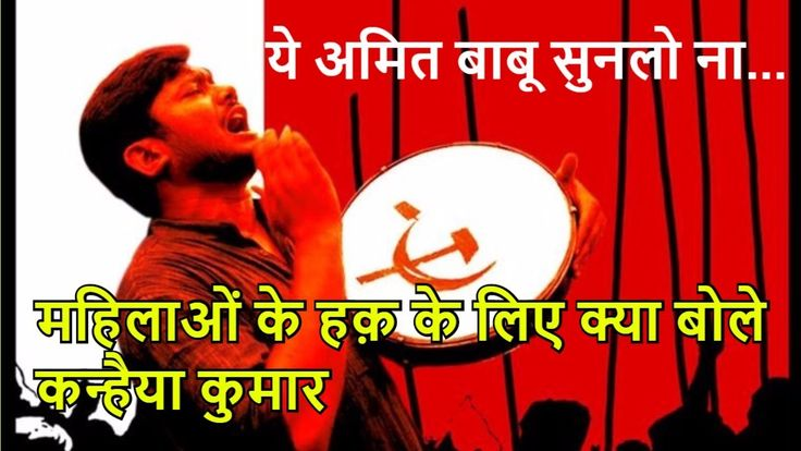 """Kanhaiya Kumar Expose Amit Shah, """"पहले अपने घर की बहू- बेटियों को समान ह..."""