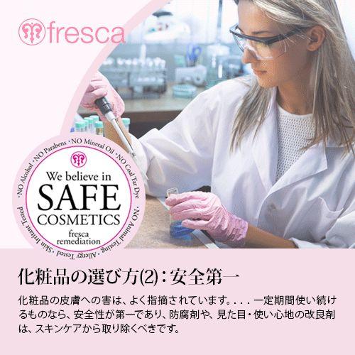 「化粧品の選び方(2) 安全第一」 化粧品の皮膚への害は、よく指摘されています。肌のバリア機能を壊す合成界面活性剤、パラベン、アルコールなどの防腐剤、口紅などに含まれるタール色素・・・・悪性として有名なものも多く、それらを使っていないことをアピールする商品も出ています。一定期間使い続けるものなら、安全性が第一であり、防腐剤や、見た目・使い心地の改良剤は、スキンケアから取り除くべきです。本サイトが、皆様の日頃のスキンケア選ぶを見直すきっかけになり、結果、美しい健康的なベビースキンを手に入れる一助となれば幸いです。