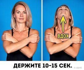 Все знают, что старость в первую очередь проявляется в морщинах и в провисании кожи. Но эластичность самой кожи и контур нашего лица зависят от того, насколько хорош тонус мышц лица. Чтобы держать мышцы лица в тонусе, так же, как в фитнесе, необходимы правильные и действенные упражнения. Поэтому AdMe.ru публикует комплекс лучших упражнений, которые, по мнению врачей, помогут вашему лицу оставаться подтянутым и молодым долгие годы.