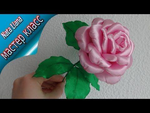 Интерьерная роза из атласной ленты. Мастер класс от Nata Liana - YouTube