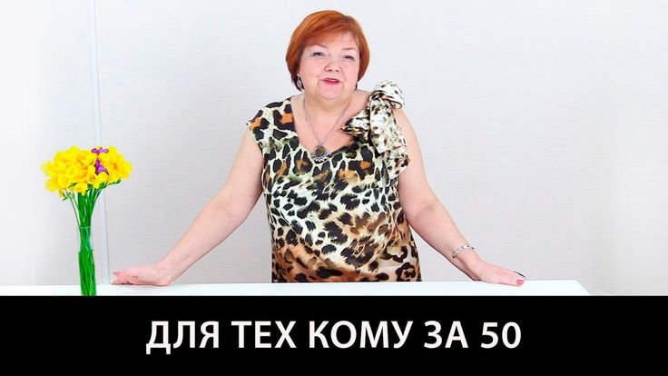 Одежда для тех кому за 50