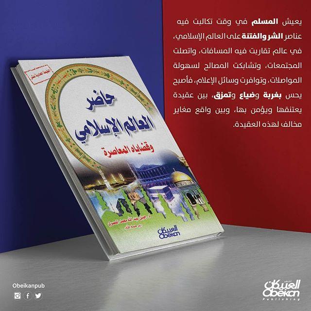 يمكنك الحصول على كتاب حاضر العالم الإسلامي من إصدارات العبيكان للنشر عبر منصة نون مع التوصيل والدفع عند الإستلام من خلال الرابط Book Cover Books Publishing