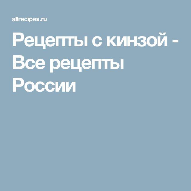 Рецепты с кинзой - Все рецепты России