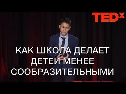 Как школа делает детей менее сообразительными - Eddy Zhong. TEDxYouth@BeaconStreet - YouTube