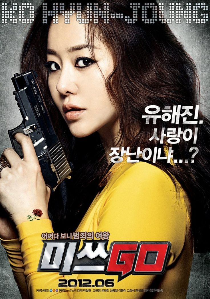 Miss Conspirator (미쓰 GO ) #KOREAN MOVIE #한국 영화