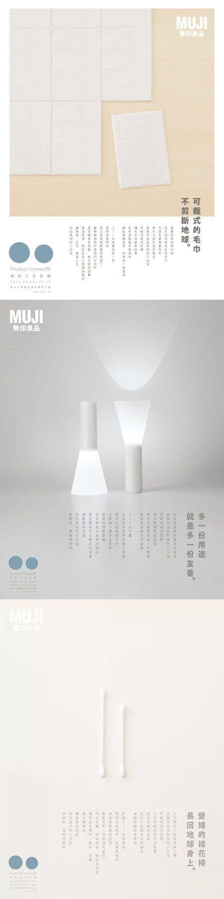 // 2012 MUJI  物的八分目 PRODUCT FITNESS 80  展覽台灣 \\