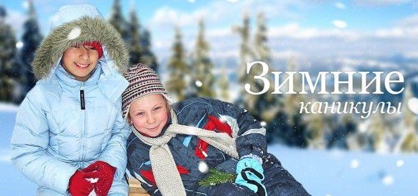 Зимние каникулы 2017 года - http://god2017.com/kalendar/zimnie-kanikuly-2017-goda