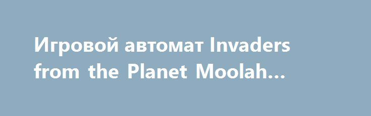 Игровой автомат Invaders from the Planet Moolah онлайн http://avtomaty-dengi.com/invaders-from-the-planet-moolah.html  Возможность играть на зрелищном игровом аппарате Invaders from the Planet Moolah на реальные деньги онлайн. Похищения пришельцами из планеты Мулах продолжаются